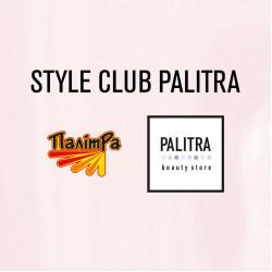 Бонусная программа Style Club PALITRA