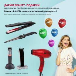 Дарим beauty - подарки при покупке электрооборудования!