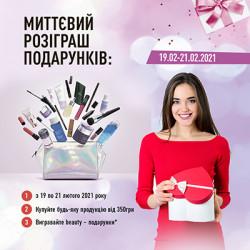 Мгновенный розыгрыш beauty-подарков в г. Каменское