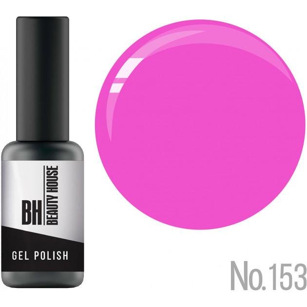 Гель-лак для ногтей №153 Beauty House Gel Polish 8 мл