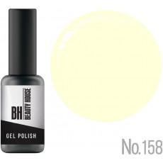 Гель-лак для ногтей №158 Beauty House Gel Polish 8 мл