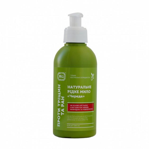 Жидкое мыло натуральное Череда против трещин и ран Яка 250 мл