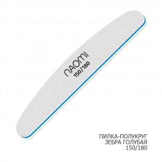Пилка для ногтей зебра 150/180 полукруг, голубая Naomi
