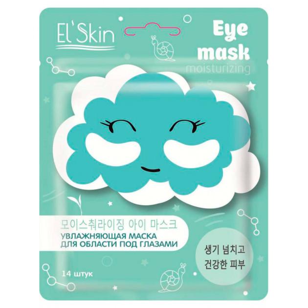 Увлажняющая маска для области под глазами Skinlite El'Skin Moisturizing Eye Mask 14 шт