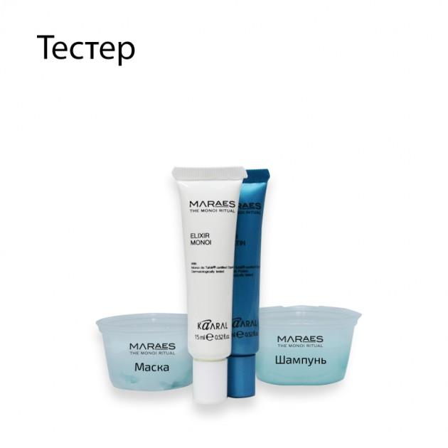 Мини-набор для окрашенных волос (шамп 20 мл + маска 20 мл + эликсир пара) KAARAL Maraes