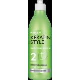 Кератиновый разглаживающий крем №2 Keratin Style 500 мл, Prosalon